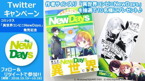 https://www.j-retail.jp/lib/img/img_upload/news/newdays/10_20181019174217_9199.jpg